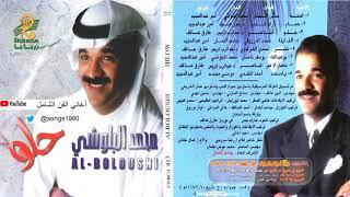 تحميل اغاني محمد البلوشي : المحبة ولا شيء 1997 CD Msater MP3