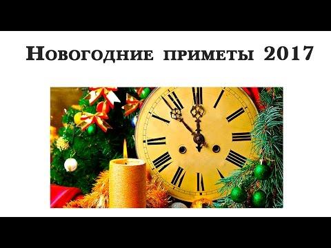 Приметы на Новый год 2017