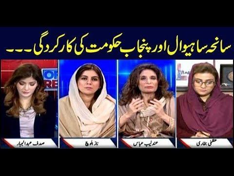 Off The Record | Sadaf Abdul Jabbar | ARYNews | 23 January 2019