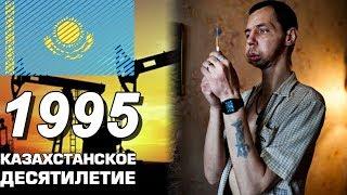 Казахстан в 1995 году. Приватизация и Наркомания