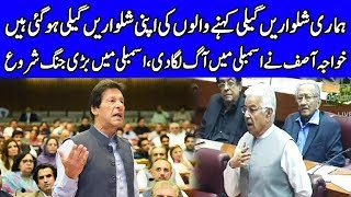 Khawaja Asif Bashing On Imran Khan | Complete Speech | TPN