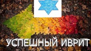 ВРЕМЕНА ГОДА НА ИВРИТЕ: ОСЕНЬ