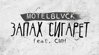 MOTELBLVCK   Запах Сигарет Ft. CMH (Lyric Video)