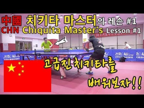 中國 치키타 마스터의 레슨 #1 (CHN Chiquita Master's Lesson #1)