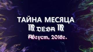 """ДЕВА """"ТАЙНА МЕСЯЦА"""" от ОКЕАНЫ ТАРО АВГУСТ 2018г"""