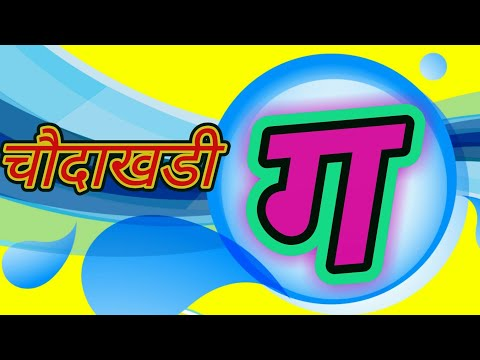 Choudakhadi learn in marathi।ग। चौदाखडी Created by-Godavari Tambekar