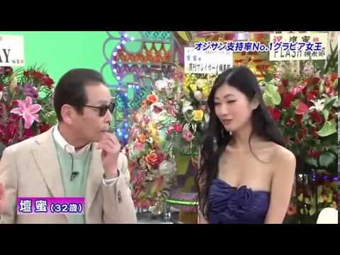 【ヌード画像】壇蜜(36)のパイパンヌードが完全にマ●コが見えている…ツルツルのあそこ…  