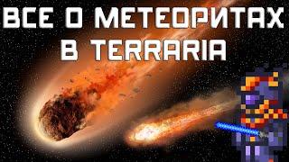 [Terraria] - Метеорит (Место падения метеорита)