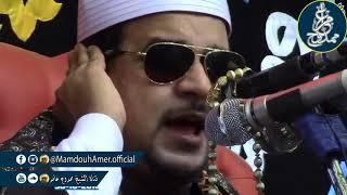 الشيخ ممدوح عامر يبدع الختام الذي ابهر الجميع ما تيسر من سورة الاحقاف و سورة الزلزلة و قريش و الفلق