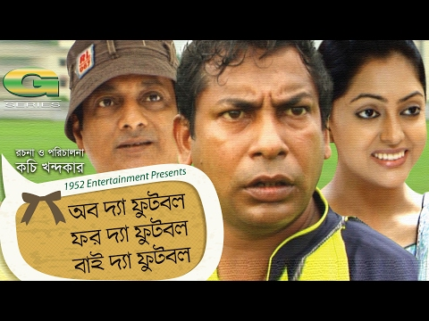 Off The Football For The Footboll By The Football | Bangla Telefilm | Mosharraf Karim | Nipun
