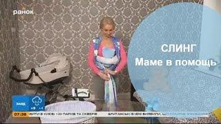 Мама-блог. Выпуск 18 - Как сделать слинг своими руками