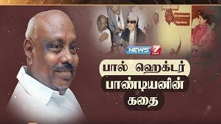 பால் ஹெக்டர் பாண்டியனின் கதை | The story of P.H. Pandian | News7 Tamil