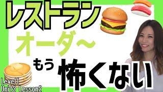 レストランオーダー英語 Level1/Unit3/Lesson2[#95]