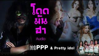 แร็พอีสาน-Triple P-Creammy Want  Feat.Pretty idol - โดด มัน ฮา (Official Audio) HD