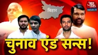 Lalu, Paswan's Sons In Bihar Polls
