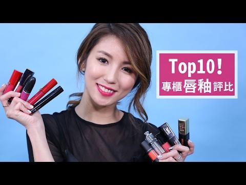 Top10專櫃唇釉評比!