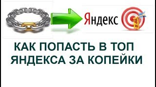 "Метод Eternal Links или ""вечный"" выход в ТОП яндекса ""за копейки""."