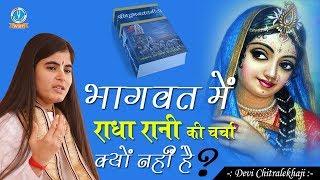 भागवत में राधा रानी की चर्चा क्यों नहीं है ? || Bhagwat Mein Radha Rani Ka Naam Ky