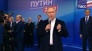 Выступление Путина в предвыборном штабе