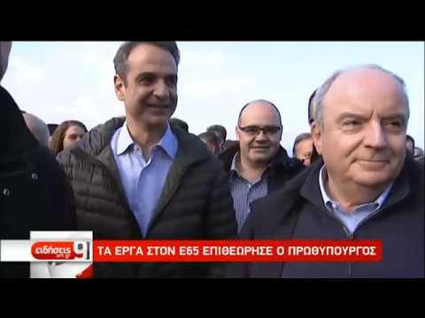 Στη Θεσσαλία ο Κ. Μητσοτάκης – Επιθεώρησε τα έργα στον Ε65 | 20/12/2019 | ΕΡΤ