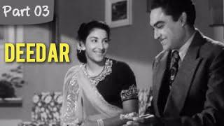 Deedar  Part 03/12  Cult Blockbuster Movie  Dilip Kumar Nargis Ashok Kumar