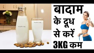 Almond Milk Recipe For Weight Loss | Badam Milk Recipe For Weight Loss
