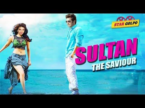 ঝড় তুলতে আসছে জিৎ ও মিমের সুলতান । শুটিং হচ্ছে শুরু । Sultan Bengali Movie Jeet Bidya Sinha Saha Mim