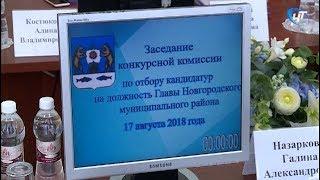 Три кандидата претендуют на должность главы Новгородского района