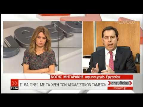 Ο Νότης Μηταράκης στην ΕΡΤ | 21/11/2019 | ΕΡΤ