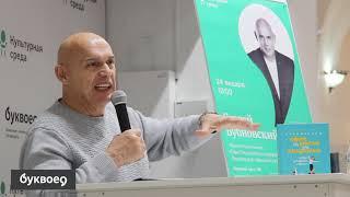 Сергей Бубновский. Буквоед. 24 января 2020 года