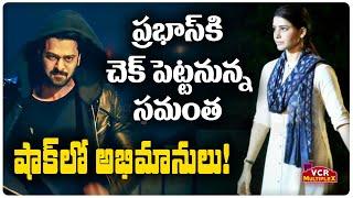 Prabhas Samantha Akkineni New Movies Title Clash || VCR Multiplex