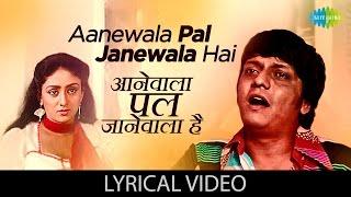 Aanewala Pal Janewala Hai With Lyrics आनेवाला पल जानेवाला है गाने के बोल Golmaal Amol Palekar
