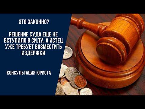 Законно ли требование истца о возмещении судебных издержек, если решение суда не уступило в силу?