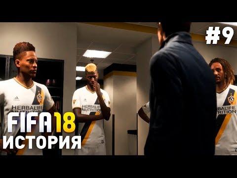 Прохождение FIFA 18 История Алекса Хантера [#9]   КУБОК MLS