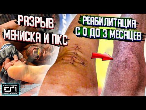 Реабилитация колена после разрыва ПКС и менисков/Восстановление колена после операции с 0  3 месяцев