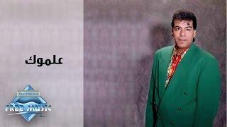تحميل اغاني Hassan El Asmar - Alemook | حسن الأسمر - علموك MP3