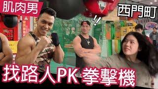 [Boxing Arcade Machine Challenge] Little Girl Beats Muscle Guy | Muscle Guy TW | 2019ep04