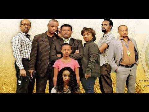 አትውደድ አትውለድ Atiwded Atiwled new Ethiopian movie