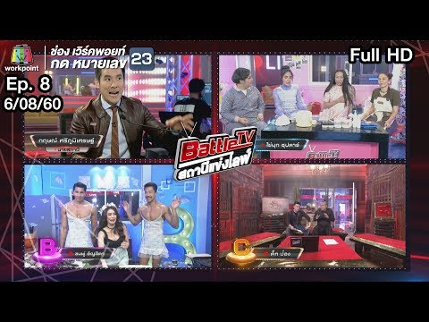 Battle TV สถานีแข่งไลฟ์   EP. 08   7 ส.ค. 60 Full HD