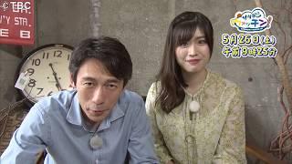 TBCテレビ「サタデーウォッチン」5月26日AKB48佐藤朱と巡るインスタ映えグルメ