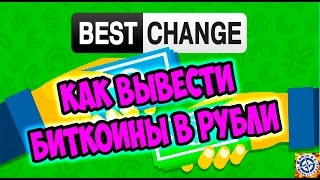 Bestchange ru обменники биткоина тут можно продать или купить биткоин и узнать курс биткоина к рублю
