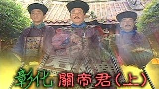 台灣奇案 EP263|彰化-關帝君(上)