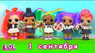 Витчи в шоке! Мария и его новая подружка учатся в одной школе! Мультик куклы лол сюрприз LOL dolls