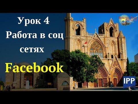 Урок 4 РАБОТА В СОЦ СЕТЯХ. FACEBOOK