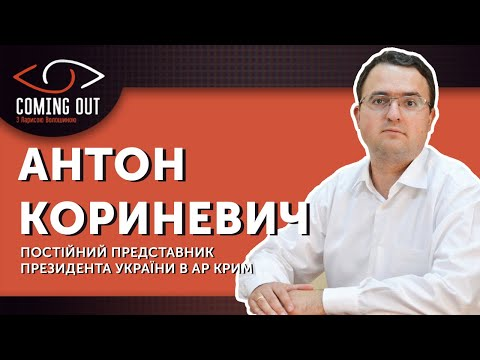 Coming Out з Ларисою Волошиною. Антон Кориневич