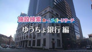 ゆうちょ銀行編