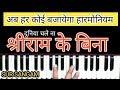 दुनिया चले न श्री राम के बिना | Duniya Chale Na Shri Ram Ke Bina | Sur Sangam Harmonium