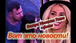 Самые Свежие Новости Дома 2 на 21.09.2018 Валера занялся сексом с участницей дома 2 при тате