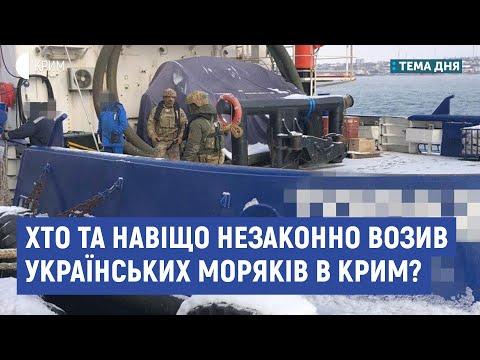 Хто та навіщо незаконно возив українських моряків в Крим?| Бабін, Устименко | Тема дня