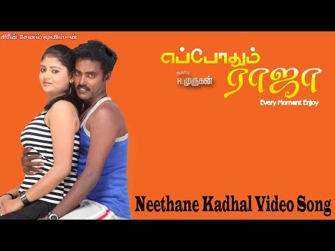 Tamil Trailers Eppodhum Raja | Nettv4u com
